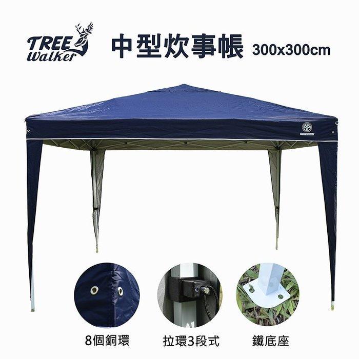 【Treewalker】146010 彈開式中型炊事帳/客廳帳/戶外露營3*3米 全新特價$2600/頂 升級鐵腳+拉環