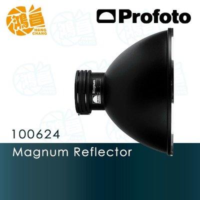 【鴻昌】Profoto Magnum Reflector 強力反光罩 100624  佑晟公司貨