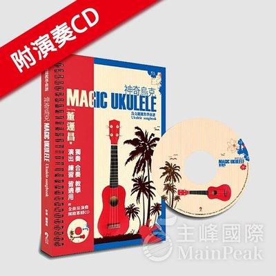 《神奇烏克》 演奏CD+樂譜 烏克麗麗樂譜 經典古典歌曲 流行歌曲