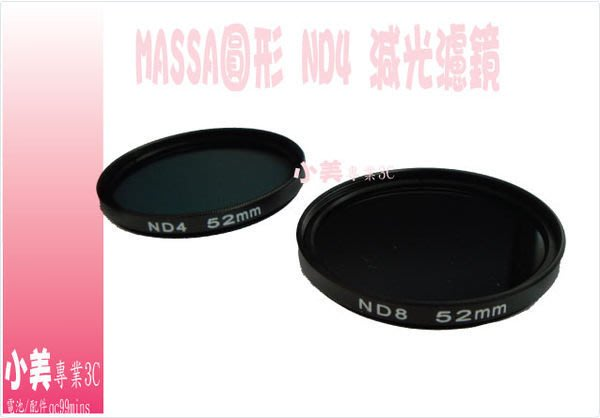 級 減光鏡  長時間曝光 ND4 圓形 減光濾鏡 減光鏡 49mm