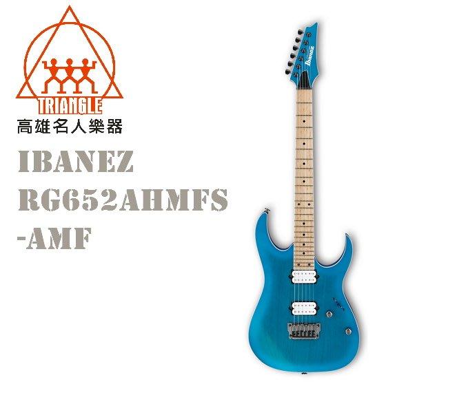 【IBANEZ旗艦店@高雄名人樂器】Ibanez RG652AHMFS-AMF 電吉他