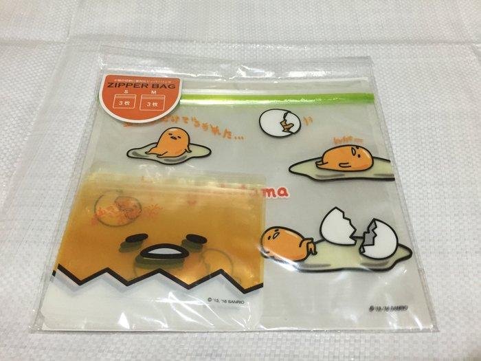 蛋黃哥夾鏈袋組 Sanrio 正日版 正日貨 三麗鷗超 明星 Gudetama 懶懶der