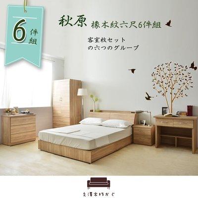 套房組 【UHO】「久澤木柞」秋原-橡木紋6尺 6分加強床底 6件組I