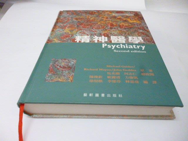 崇倫《精神醫學》吳光顯.何志仁 藝軒ISBN:9576166225》 ⅠⅡⅢⅣⅤⅥ ***此無500免運***  請務必