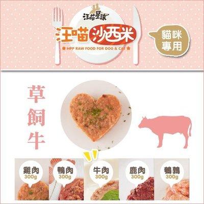 冷凍2000免運(汪喵沙西米)貓咪主食...
