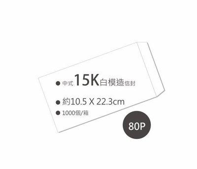 【卡樂好市】中式白模造80P-15K空...