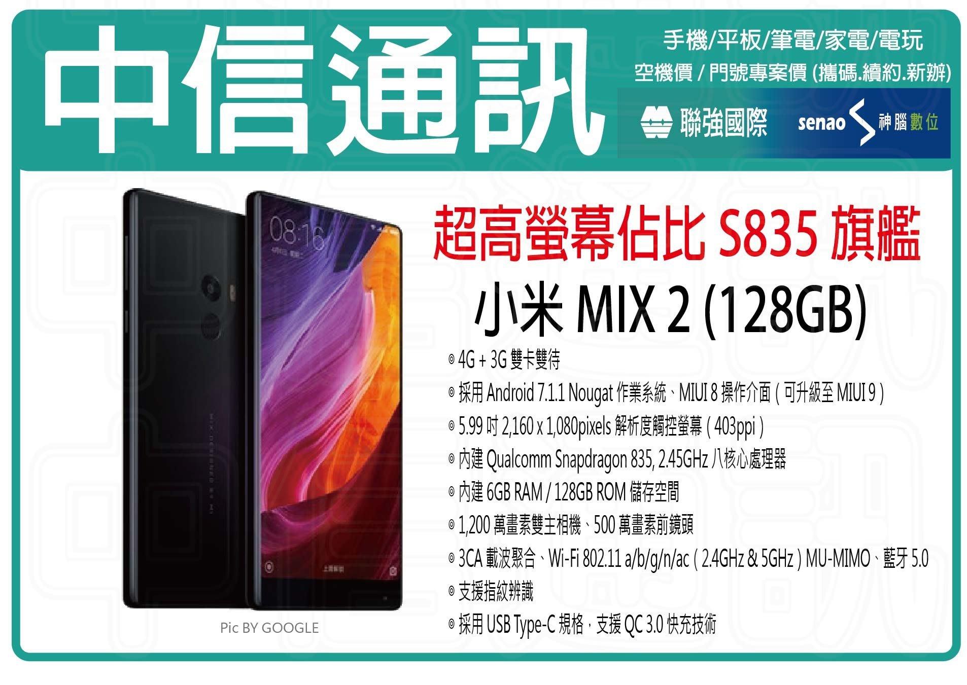 亞太續約小米MIX 2 128GB 小米MIX2 128G現貨 免卡分期 小米MIX2免預繳 單機空機價專案價洽內文