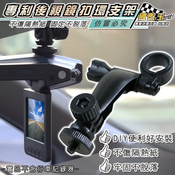 台南 破盤王 行車記錄器~長軸 螺絲型 後照鏡 扣環式支架~小米 小蟻 相機 CANSON