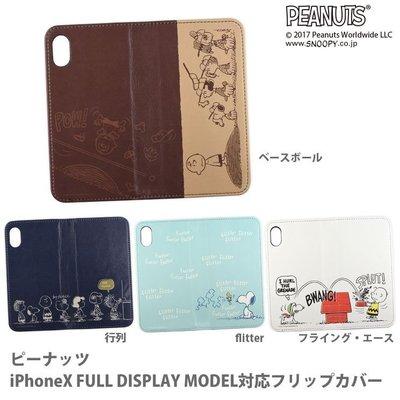 尼德斯Nydus 日本正版 史努比 Snoopy 翻頁皮套 可插卡片 手機殼 iPhone X
