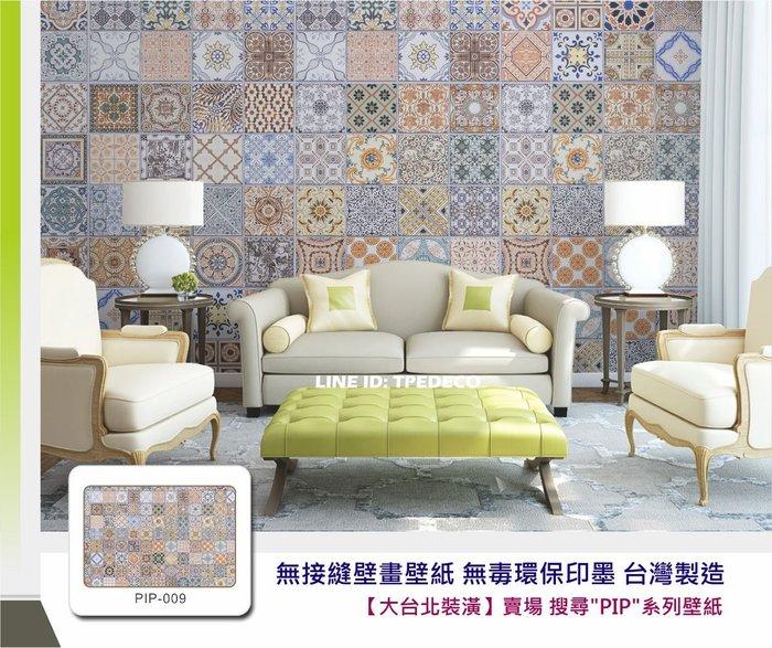 【大台北裝潢】PIP無接縫設計壁畫壁紙 大型主題牆 台灣製造 無毒環保印墨 餐廳咖啡廳商空 <009-花磚>