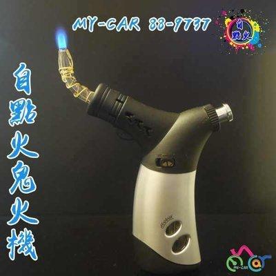 MY-CAR 自點火鬼火機 88-9737  水煙壺 煙具 煙球 鬼火管 噴槍