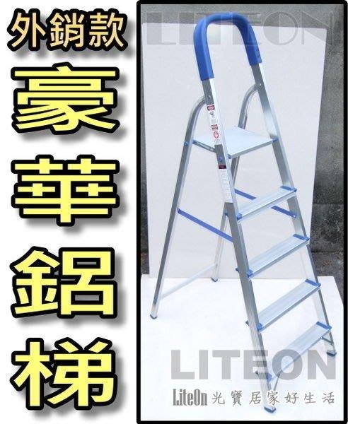 光寶居家 家用鋁扶梯 5尺豪華鋁梯 5階 五階 五尺 外銷加厚款 家用梯子 手扶梯 室內梯