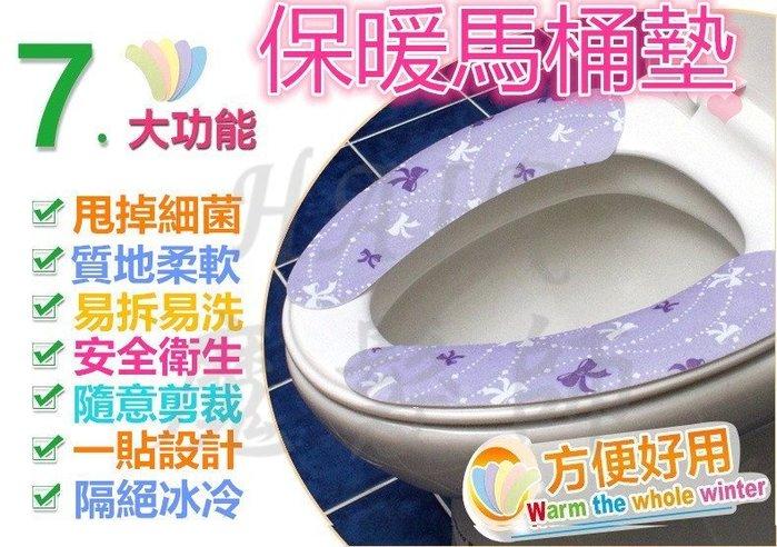 (黏貼式馬桶墊)日韓流行 衛生環保 保暖馬桶墊 馬桶套 坐墊貼紙 黏貼式馬桶坐墊 可重複使用 可水洗 保潔貼