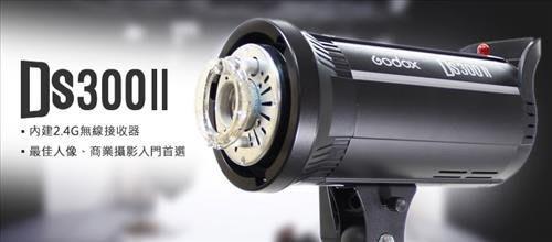 呈現攝影-Godox 神牛DS300 ll三燈套組 300Wx3 棚燈 柔光罩 收納箱 反光傘 燈架 網拍 工作室