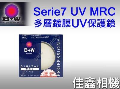@佳鑫相機@(全新品)B+W Series7 MRC UV 多層鍍膜 保護鏡(S7)Leica適用 德國製 可分期!免運