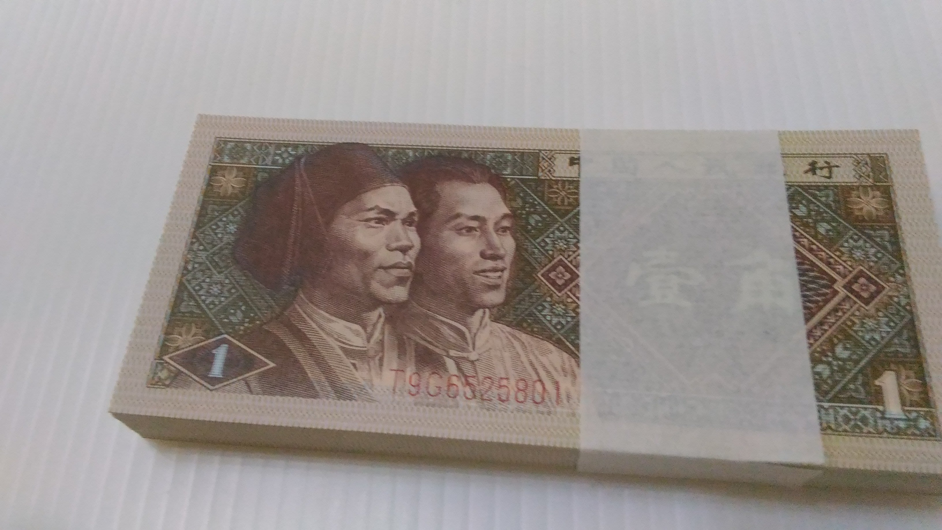 中國大陸人民幣壹角一刀全新無摺一百張編號(T9G65255801-T9G65525900)