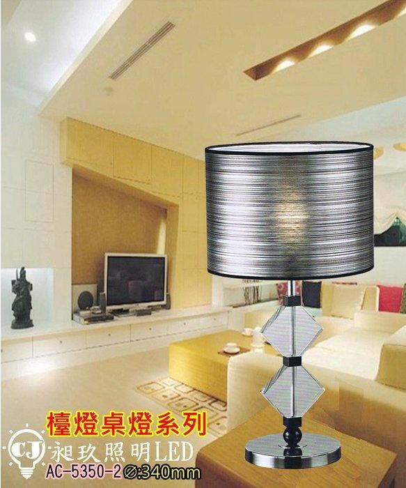【昶玖照明LED】檯燈桌燈系列 E27 LED 居家臥室 客廳書房閱讀 金屬電鍍 水晶 布罩 AC-5350-2