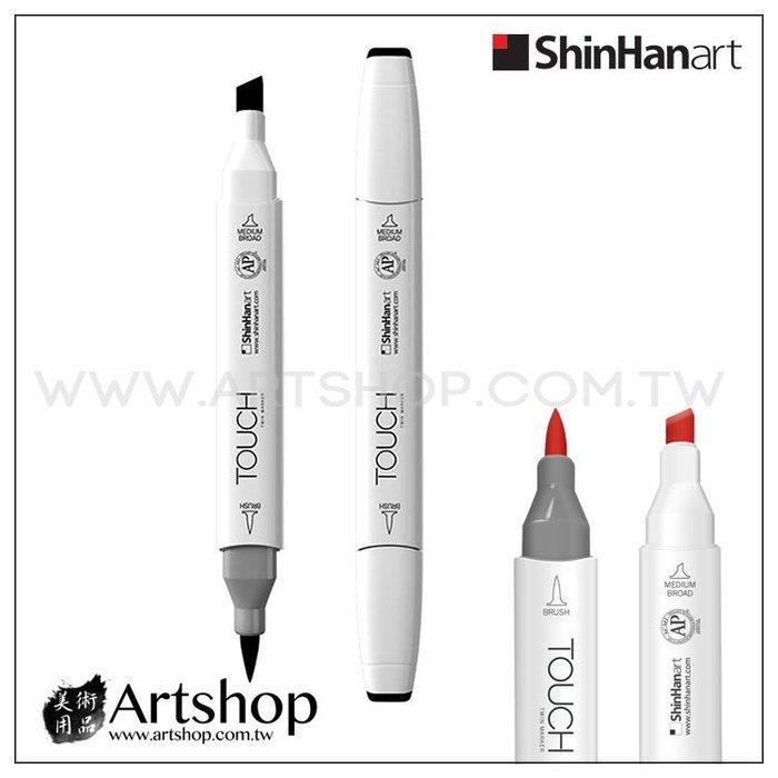 【Artshop美術用品】韓國 SHINHAN 新韓 Touch 酒精性雙頭軟毛麥克筆 (單支) COPIC 可參考