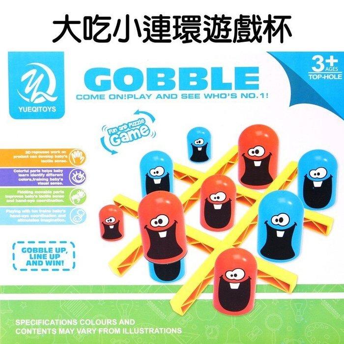 ◎寶貝天空◎【大吃小連環遊戲杯】GOBBLE互動桌遊,大吃小連線遊戲玩具訓練專注力,手眼協調能力