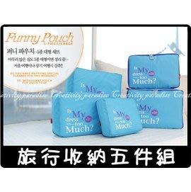 【NG-糖果5件組】Funnymade旅行收納袋五件套組整理包手提袋收納箱行李箱登機箱旅行袋