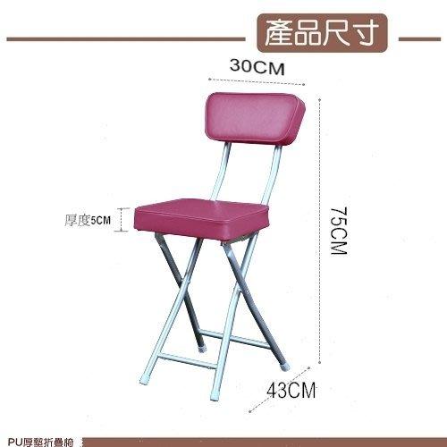 兄弟牌丹寧有背折疊椅(桃紅色)~PU5公分加厚型坐墊設計 4 張/箱~促銷價1680元免運費!Brother