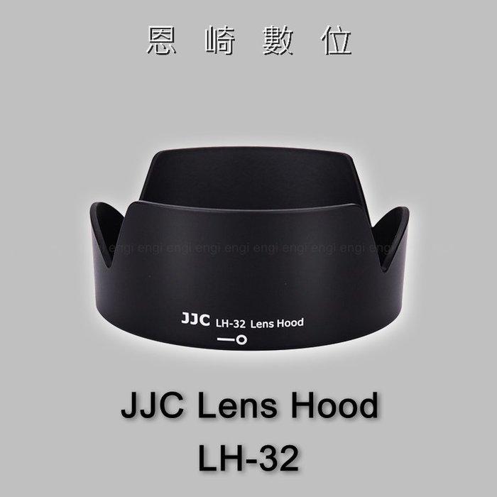 恩崎科技 JJC LH-32 副廠遮光罩 同HB-32 HB32 適用 AF-S 18-105mm / 18-140mm