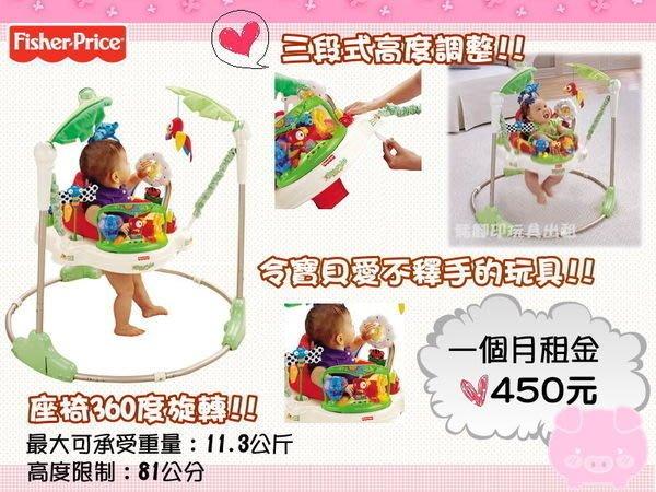 °✿豬腳印玩具出租✿°超熱門費雪牌 熱帶雨林跳跳樂鞦韆(2)~即可租