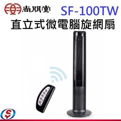 (新莊信源) 尚朋堂 直立式微電腦旋網扇  SF-100TW/ SF100TW