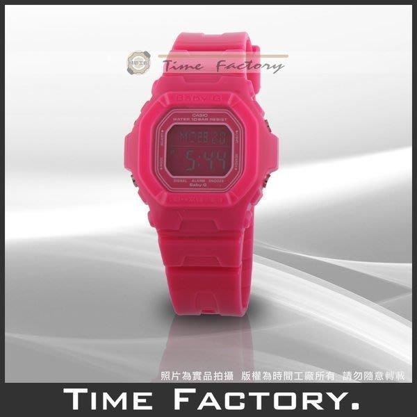 時間工廠 無息分期 CASIO BABY-G 甜蜜亮彩人氣腕錶 BG-5601-4【全桃紅】