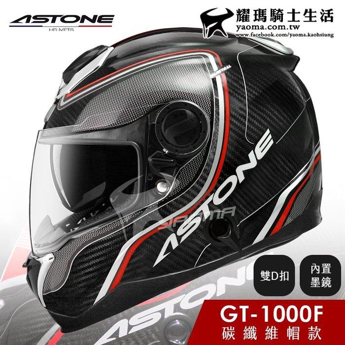 贈雨衣 ASTONE安全帽 GT-1000F 碳纖維帽款 AC2 碳纖紅 GT1000 1300 耀瑪騎士機車部品
