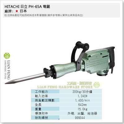 【工具屋】HITACHI 日立 PH-65A 電鎚 鑿破機 破碎機 鎚鑽 HAMMERS 大型破壞鑿