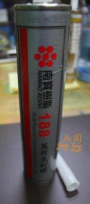 『永同五金』南寶樹脂 NANPAO 188 萬用免釘膠 鐵膠 接著劑 免釘
