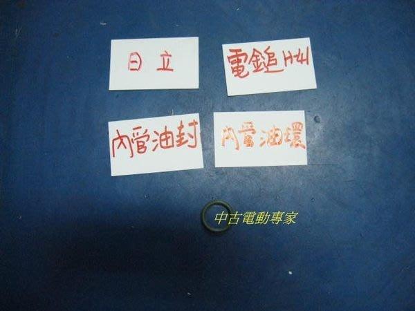 (中古電動專家)全新電鎚/電動鎚日立-H41-內管油封/內管油環
