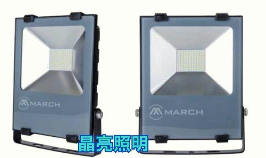 晶亮照明~MARCH 100W LED 投光燈 戶外投射燈 IP66 防水