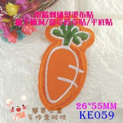 KE059【每個15元】26*55MM可愛紅蘿蔔電腦刺繡布飾布貼☆熨燙布貼徽章臂章貼補丁補洞拼布平底貼【簡單心意素材坊】