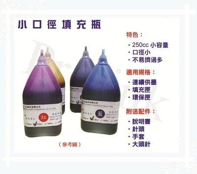 【Pro Ink 】連續供墨 HP 950 專用防水寫真顏料 250cc- 8100/ 8600/ 8610/ 8620