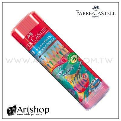 【Artshop美術用品】德國 FABER 輝柏 經典水性色鉛筆 (36色) 棒棒筒