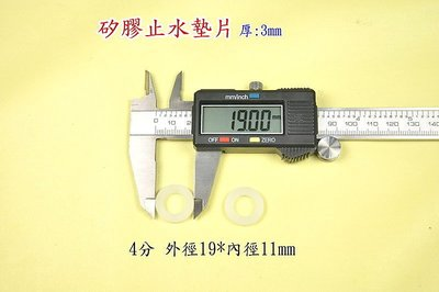 【有為農園】4分矽膠止水皮 止水墊片 橡膠墊片 /  墊片 / 止水片 /  橡皮墊 /  pa-155