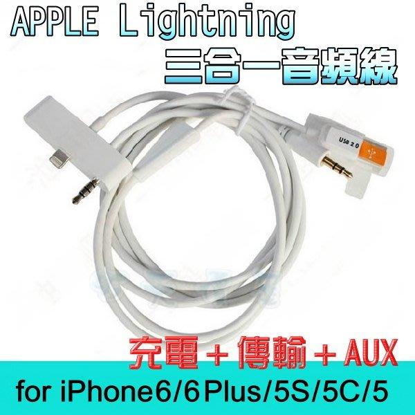 ~天價屋~ Lightning 三合一 充電 傳輸 AUX IN iPhone6 6 Pl