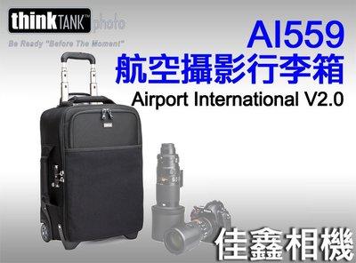 @佳鑫相機@(全新品)thinkTANK Airport International V2 (AI559)航空攝影行李箱