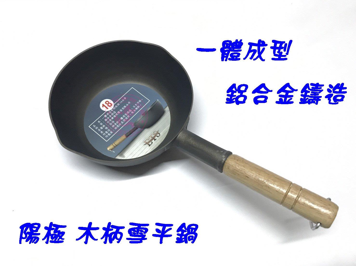 【Q咪餐飲設備】20cm 一體成型 陽極 木柄雪平鍋/鋁合金雪平鍋/鍋燒麵/海鮮鍋/廣東粥
