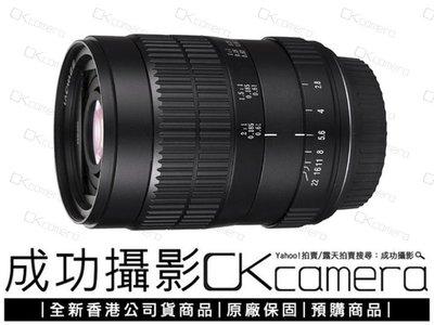 成功攝影 全新 Laowa 60mm F2.8 2X Ultra-Macro 超級微距鏡 2:1倍率 公司貨保固 老蛙 長庚光學 Venus