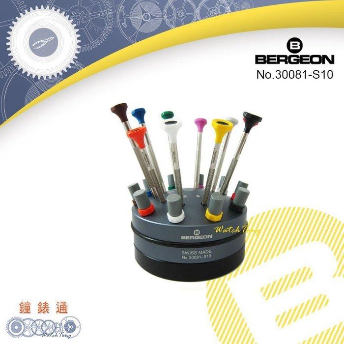 預購商品【鐘錶通】B30081-S10《瑞士BERGEON》高級不鏽鋼螺絲起子組_含精美底座與刀肉├螺絲工具/鐘錶眼鏡┤