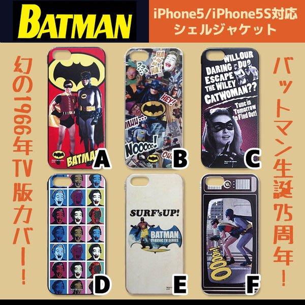 尼德斯Nydus~* 日本最新 DC正義聯盟 1966年 TV版 影集 復古紀念設計 蝙蝠俠 手機殼 iPhone 5 5S