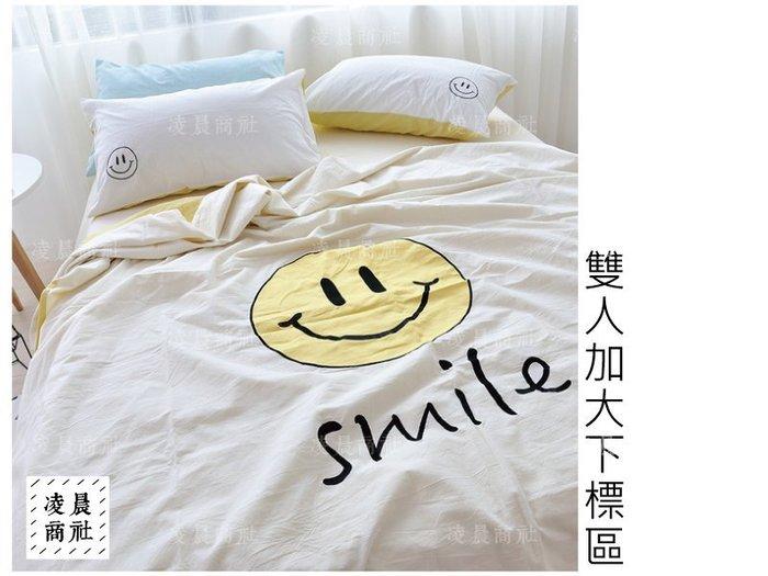 凌晨商社 // 可訂製 北歐 ig 微笑 Smile 黃色 笑臉 刺繡   雙人床包被套四件組 雙人加大下標區