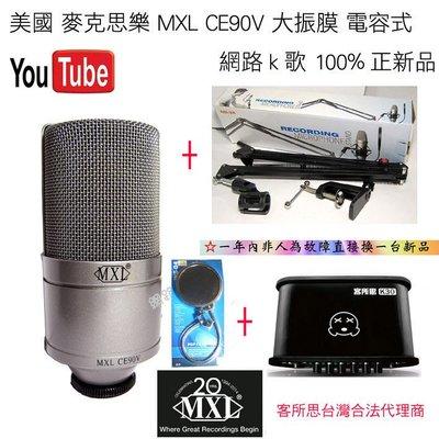 RC第10號套餐之10:客所思 K30 +MXL CE90V 電容麥克風+NB35支架 防噴網卡農公母線送166種音效