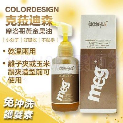 (2瓶免運費) COLORDESIGN 克菈迪森 摩洛哥黃金果油 100ml 咖啡色包裝 護髮 免沖洗*HAIR魔髮師*