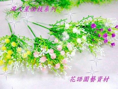 ◎花語人造花資材◎*滿天星插枝系列*4色~花藝盆栽配花~造景~特價中
