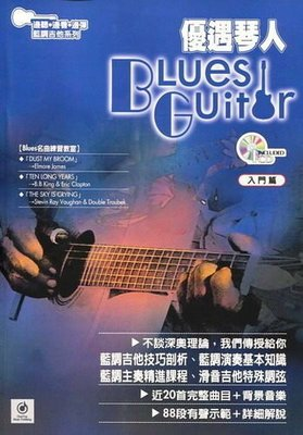 ☆ 唐尼樂器 ︵☆藍調吉他有聲教材-優遇琴人(附1CD)木吉他/民謠吉他/電吉他教學
