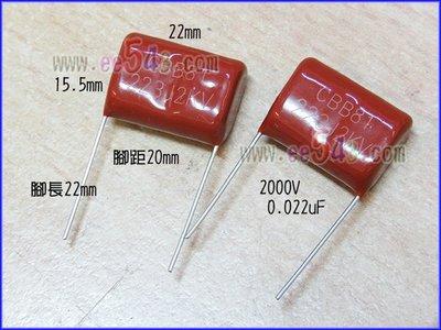 麥拉電容223J2KV(10個).薄膜電容CBB81高壓電容223J2000V塑膠電容電蚊拍腳距20